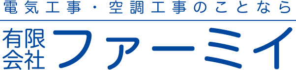 豊川市の電気工事なら有限会社ファーミイ
